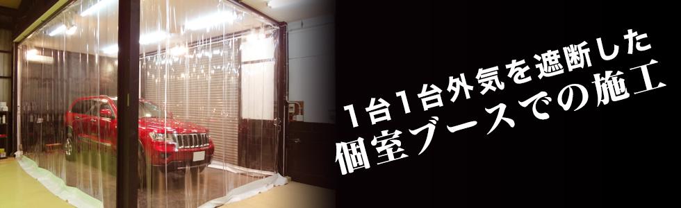 1台1台外気を遮断した個室ブースでの施工